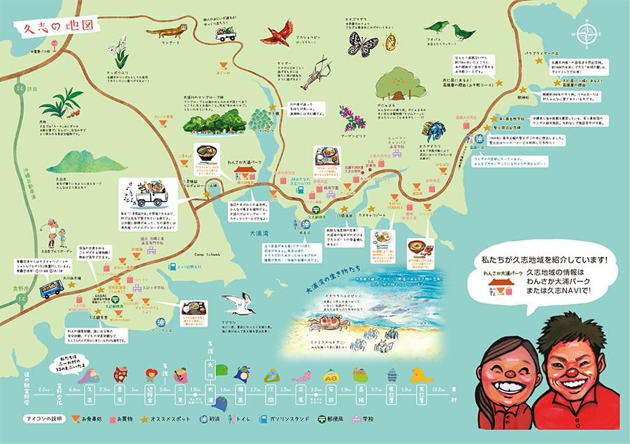久志の地図