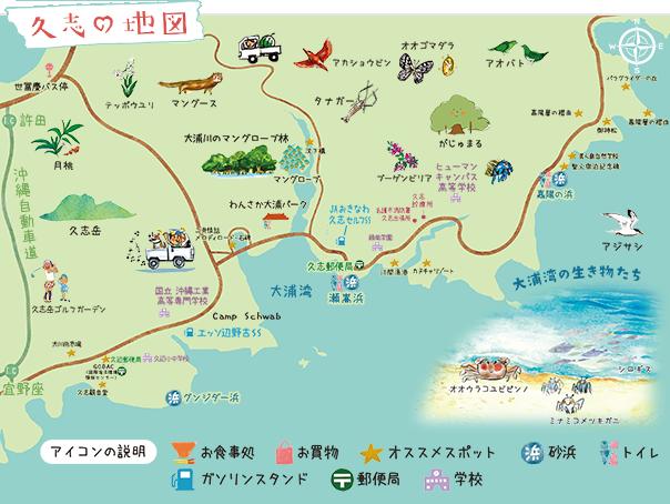 久志地域で食べる・買う