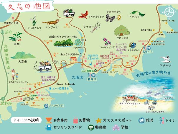久志地域に泊まる・楽しむ